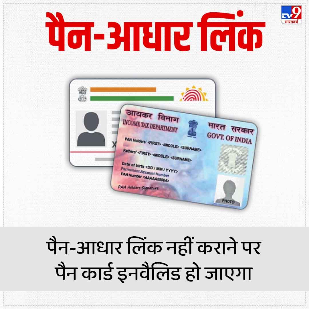 Pan Aadhar Link 2