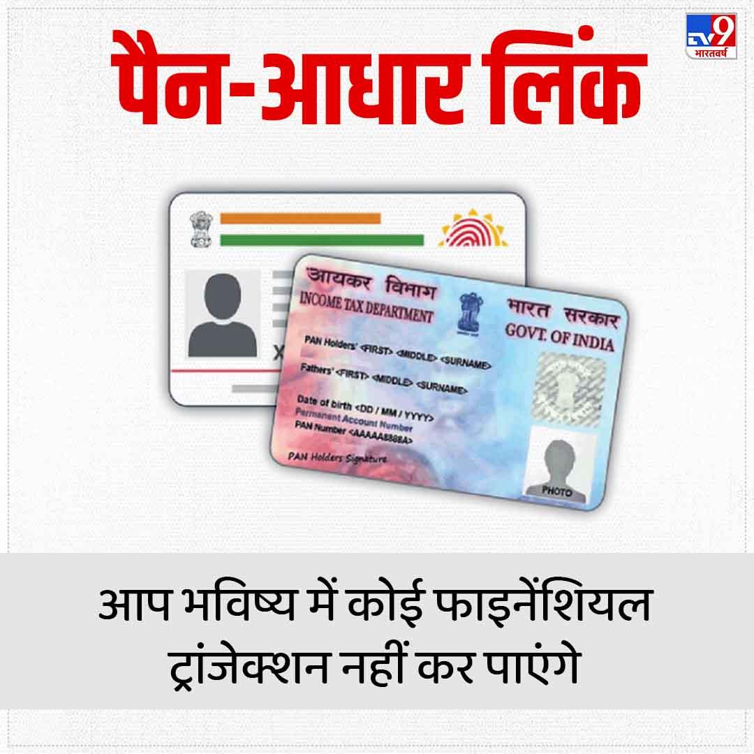 Pan Aadhar Link 3
