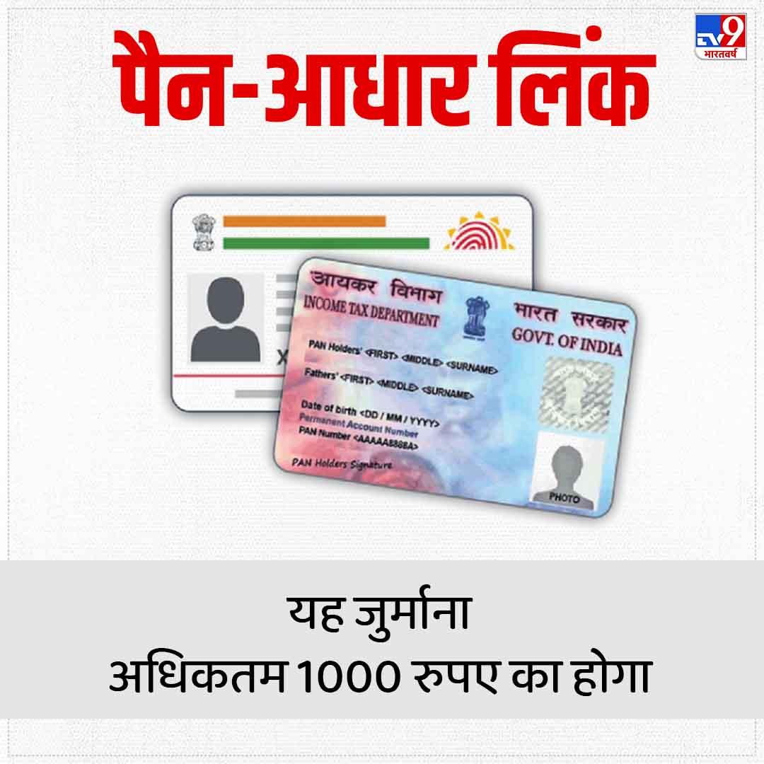 Pan Aadhar Link 6
