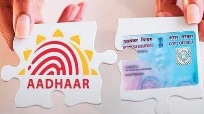 Big relief: Last date for linking Pan card to Aadhar extended, now we will be able to get this work done by this date