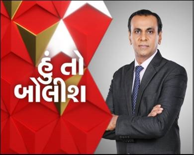Popular Segment, 'Hun To Bolish' by Ronak Patel, launches as fully-fledged Primetime show today on ABP Asmita